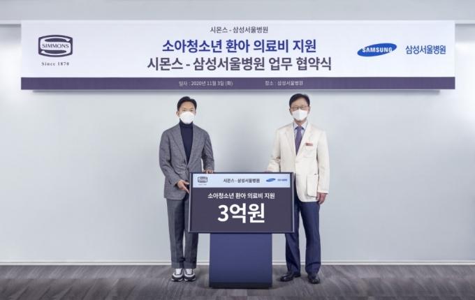 시몬스, 서울삼성병원에 소아청소년 환아 의료비 3억원 기부