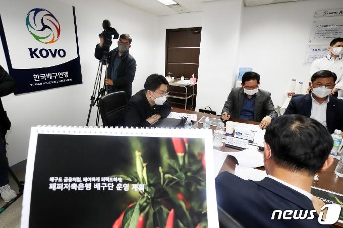 [사진] 여자 배구 신생구단 페퍼저축은행 창단 승인 여부 논의되는 이사회