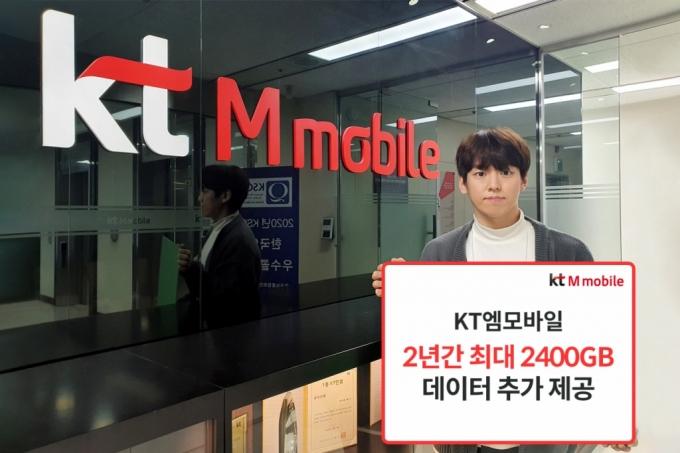 KT엠모바일, '데이득' 프로모션 강화…2년간 최대 2400GB