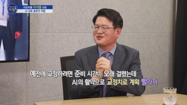 MTN 리더 이야기 [파워인터뷰 화제人] 라온피플 이석중 대표/=MTN