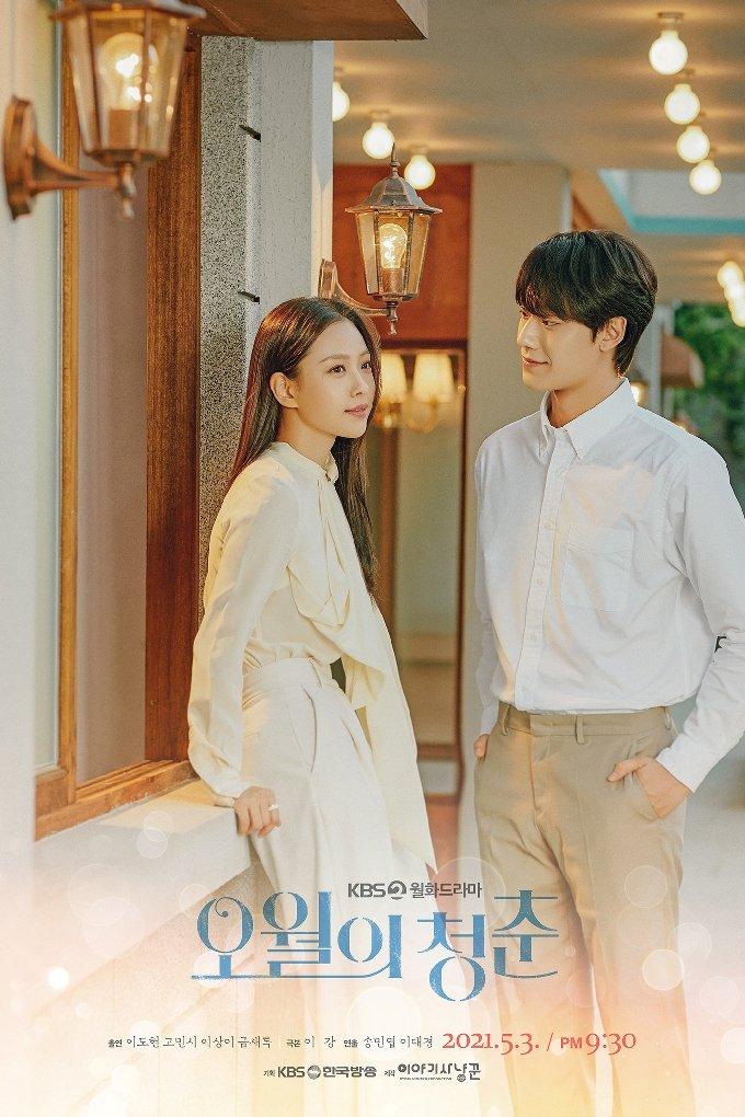 KBS 2TV '오월의 청춘' © 뉴스1