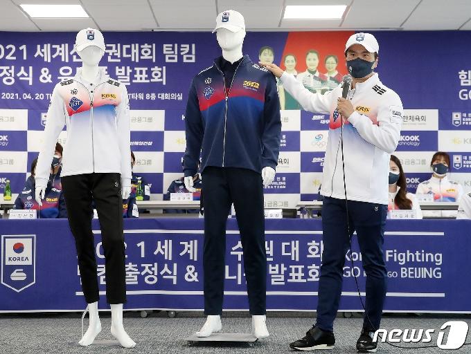 [사진] 컬링 대표팀 새 유니폼 소개하는 김용빈 회장