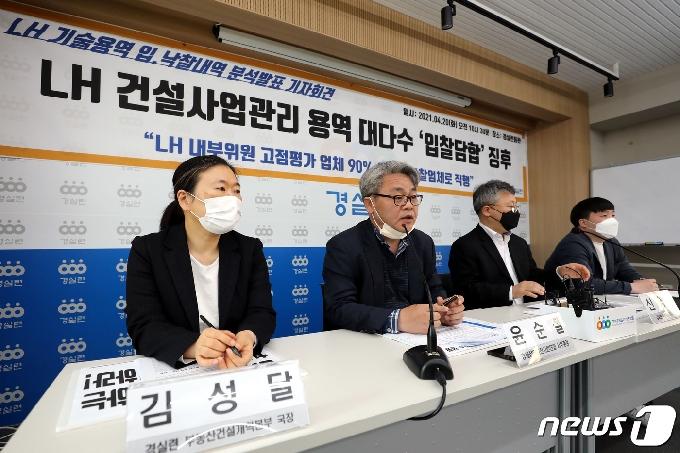 [사진] 경실련, LH건설사업관리 용역 대다수 '입찰담합' 징후