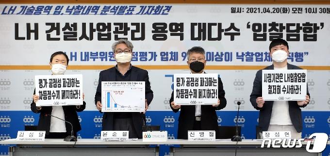 [사진] 경실련 '강제차등점수제 폐지 촉구'