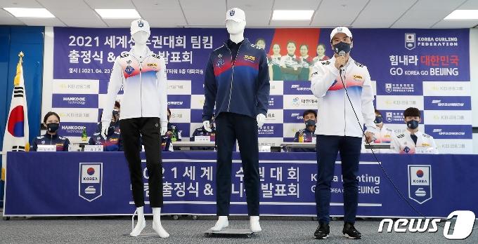 [사진] 세계선수권대회 앞두고 열린 팀킴 출정식 & 유니폼 발표회