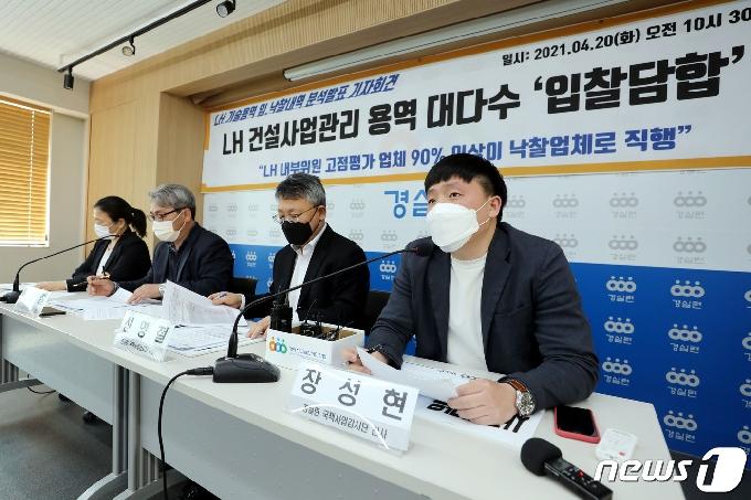 [사진] 경실련, LH기술용역 입,낙찰내역 분석 발표 기자회견