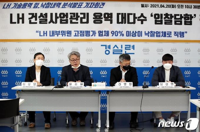 [사진] 경실련, LH건설사업관리 용역 대부분 '입찰담합' 징후