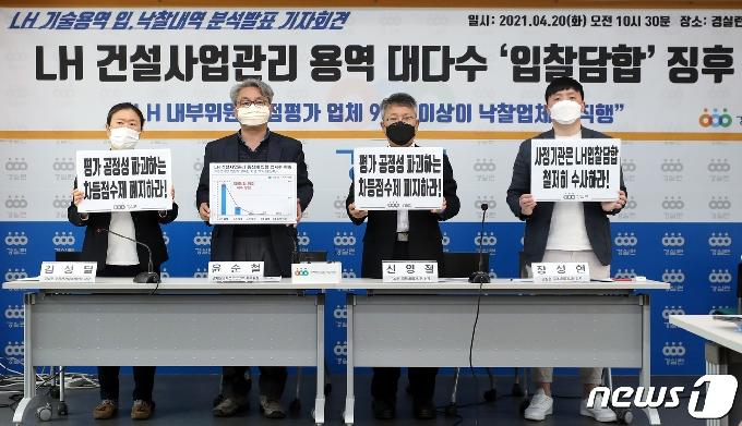 [사진] 경실련, LH 입찰담합 행태 철저 수사 촉구