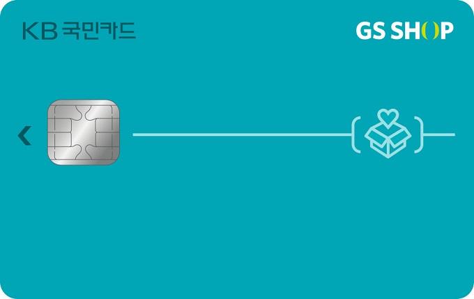 KB카드, GS홈쇼핑에서 12% 할인되는 'GS숍 카드' 출시