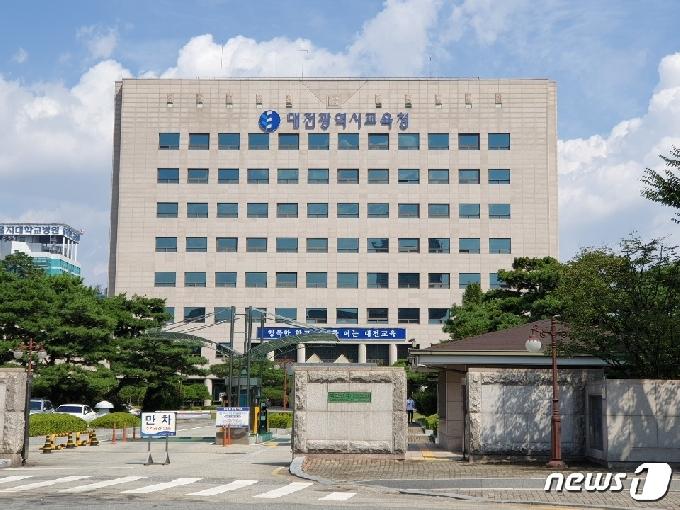 대전교육청, 마을교육공동체 사업 4개 단체·40개 동아리 선정