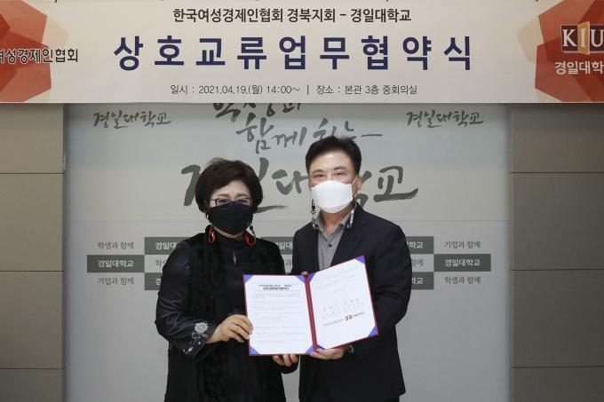 경일대-한국여성경제인협회 경북지회, 업무협약 체결