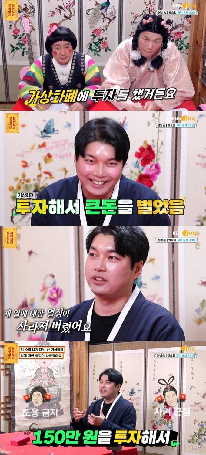 KBS Joy 예능프로그램 '무엇이든 물어보살' 방송화면 갈무리 © 뉴스1