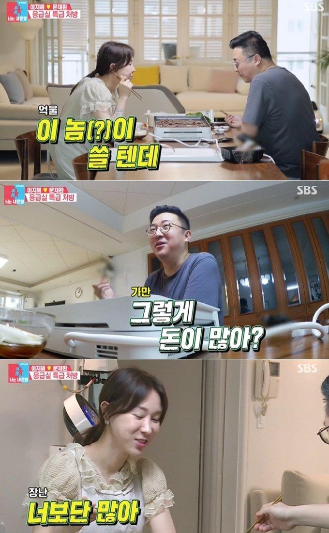 SBS 예능 프로그램 '동상이몽 2-너는 내 운명' 방송화면 갈무리 © 뉴스1