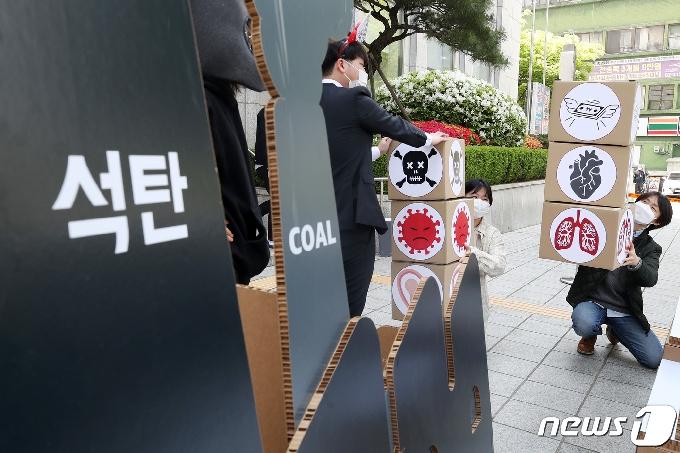 [사진] '석탄의 피해는 국민에게'