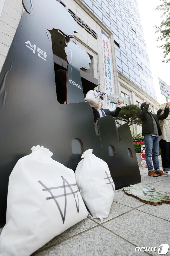 [사진] 국민연금 석탄 투자 즉각 중단 촉구 기자회견