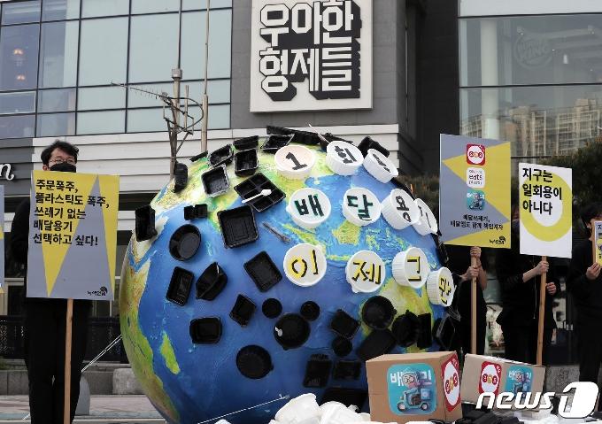 [사진] '배달용기 쓰레기 문제, 배달앱의 사회적 책임 촉구'