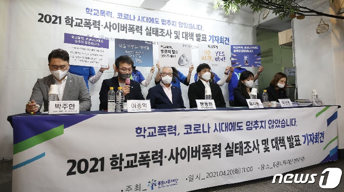 [사진] 2021 학교폭력·사이버폭력 실태조사 및 대책발표 기자회견