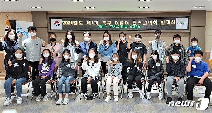 부산 북구 제1기 어린이·청소년의회 출범