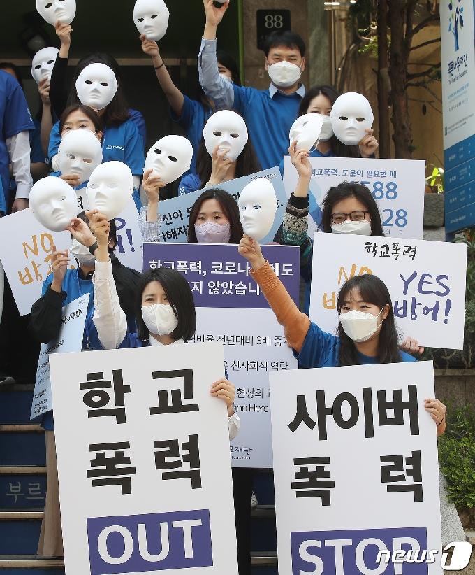 [사진] '학교폭력·사이버폭력 그만'
