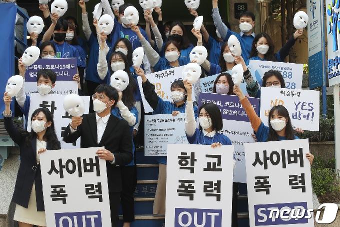 [사진] '학교폭력 그만'