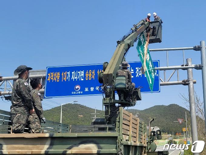 [사진] 육군 50사단 해안 훈련장 이정표 철거