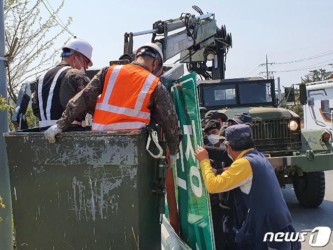 [사진] 육군 50사단 주민과 함께 훈련장 이정표 철거