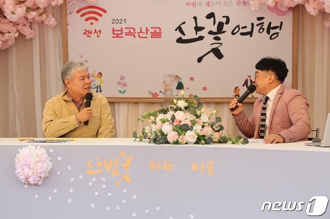랜선 보곡산골 산꽃여행, 금산 봄꽃 홍보효과 '톡톡'