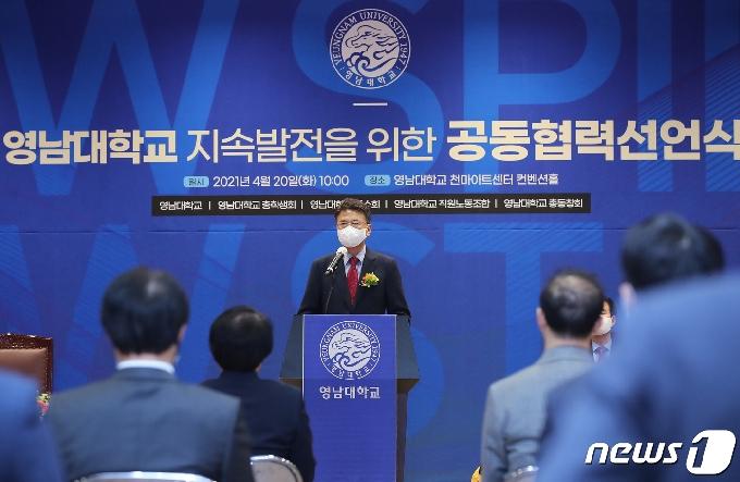 [사진] 최외출 영남대 총장, 지속발전 위한 공동협력선언에 감사