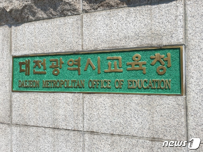 대전교육청, 사립고 갑질 이사장과 전·현직 임원 승인 취소 통보