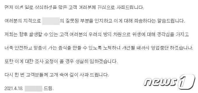 지난 18일 커뮤니티 보배드림에 올라온 음식점 사과문.(보배드림 캡처) © 뉴스1