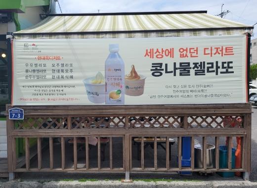 콩나물국밥 전문 현대옥, 세상에 없던 디저트 '콩나물젤라또' 선봬