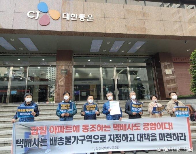 20일 오후 서울 중구 CJ대한통운 본사 앞에서 택배노조가 규탄 기자회견을 열고 있다. / 사진 = 뉴스1