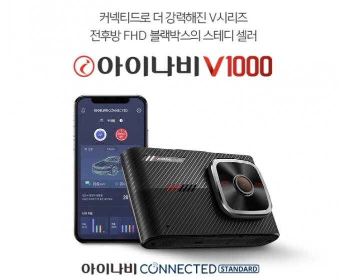 팅크웨어, 2채널 블랙박스 '아이나비 V1000' 출시