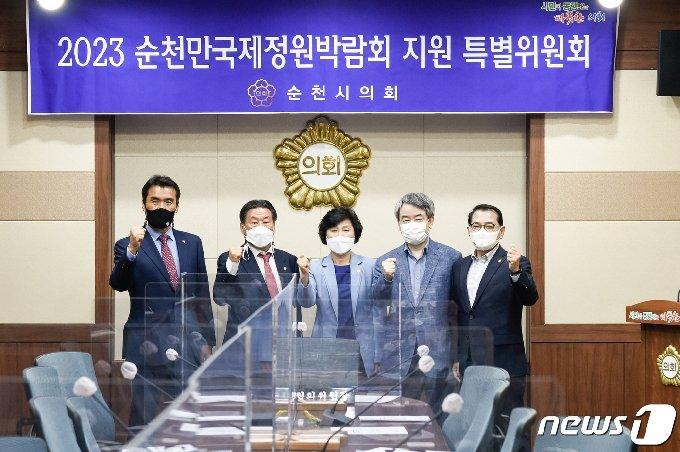2023순천만국제정원박람회성공개최' 특별위원회 © 뉴스1
