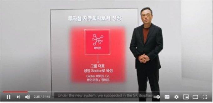 SK주식회사 장동현 대표가 SK의 파이낸셜스토리를 소개하고 있다. /사진=SK유튜브 캡처