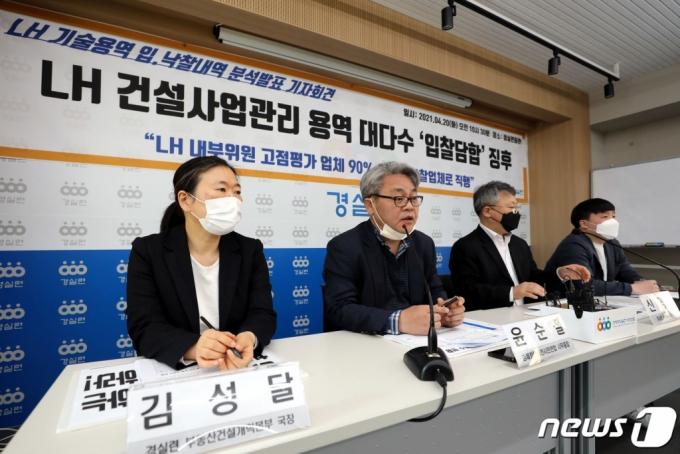 용역업체 입찰 선정 '담합' 의혹에 LH