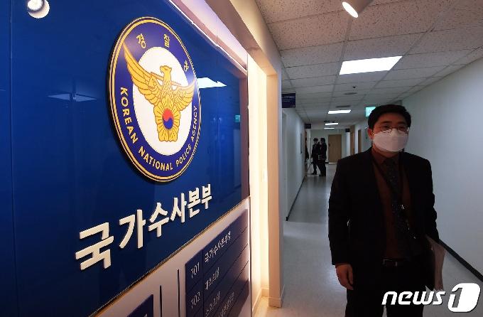 국수본 '막말 논란' 김우남 마사회장 경기남부청에 이첩