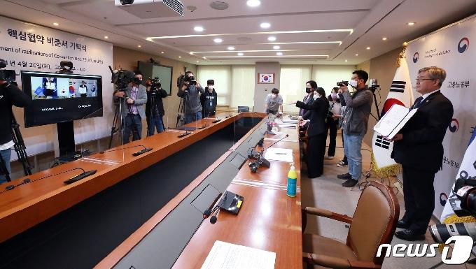 [사진] ILO 핵심협약 비준서 기탁식