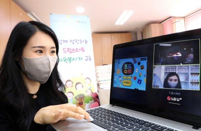 성남시 '드림스타트' 관계자가 온라인으로 취약계층 아동의 학습을 지원하는 모습.