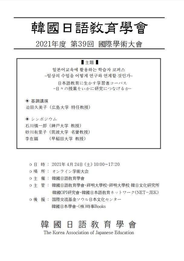 한국일어교육학회, 오는 24일 온라인 국제학술대회 열어