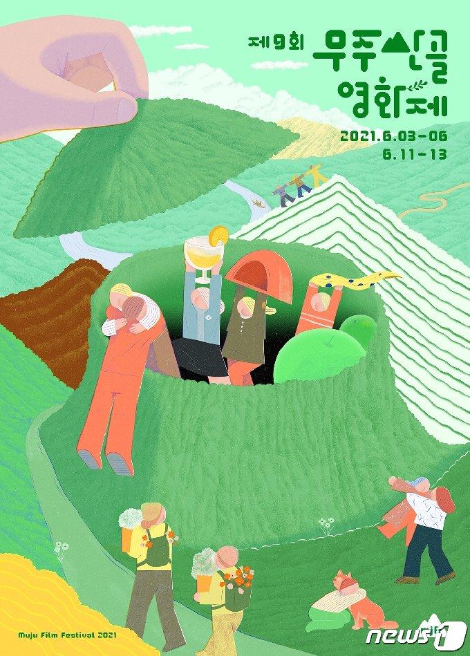제9회 무주산골영화제 공식 포스터/© 뉴스1