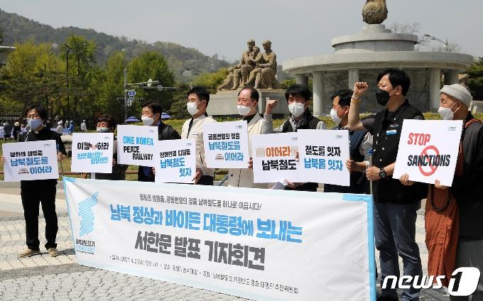 [사진] '남북철도 이어서 평화로'