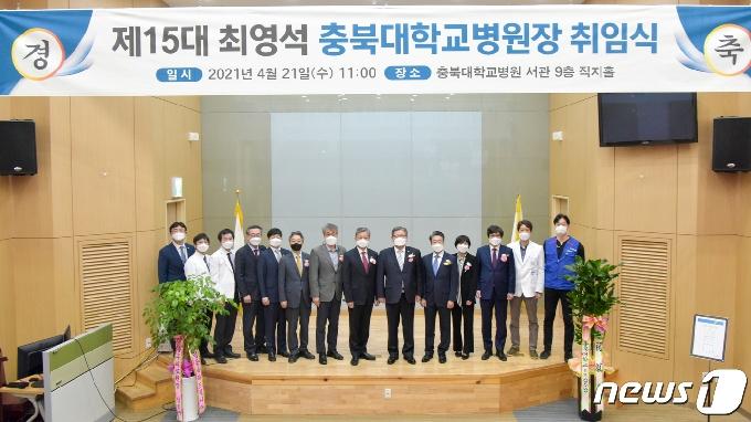 최영석 충북대병원장 취임