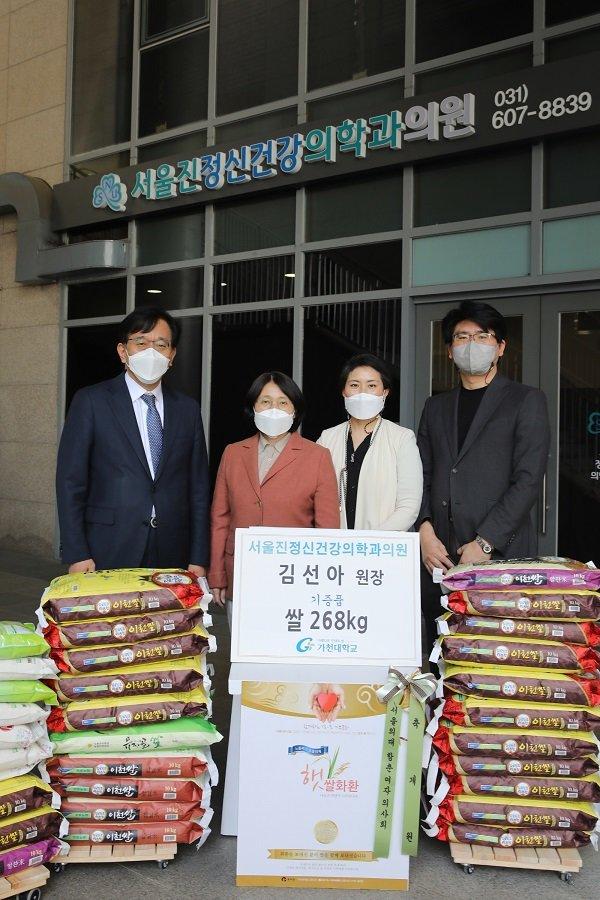 서울진정신건강의학과의원, 가천대에 쌀 268kg 기부