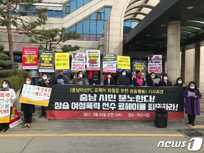충남지역 50여개 단체가 기자회견을 갖고 아산FC 료헤이 선수 퇴출을 요구하고 있다.© 뉴스1