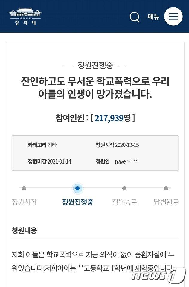인천의 한 고교생 어머니가 동급생에게 아들이 폭행을 당해 의식불명에 빠졌다고 주장하며 청와대 국민청원에 올린 글/뉴스1 © News1 박아론 기자