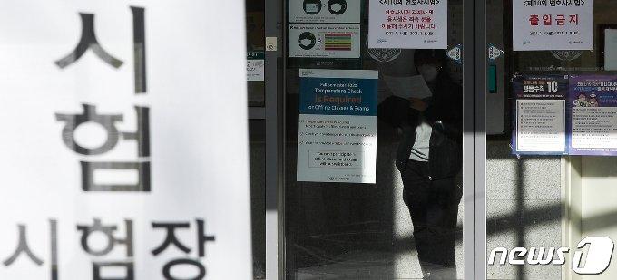 제10회 변호사시험 고사장 © News1 안은나 기자