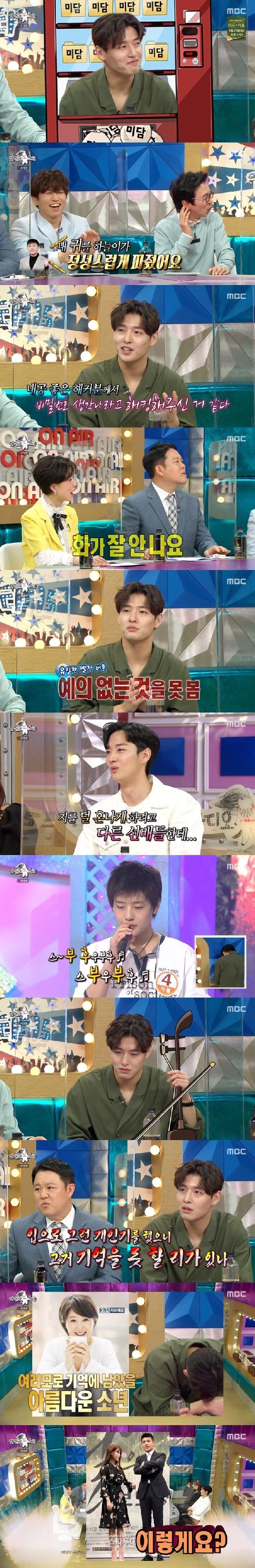 MBC '라디오스타' 캡처 © 뉴스1