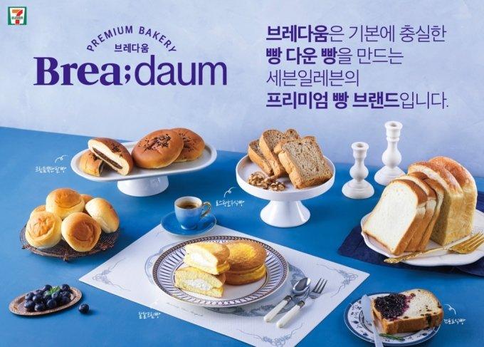 브레다움 4종. (왼쪽부터) 로스팅호두식빵, 달달크림빵, 크림듬뿍단팥빵, 딸기크림단팥빵/사진제공=코리아세븐