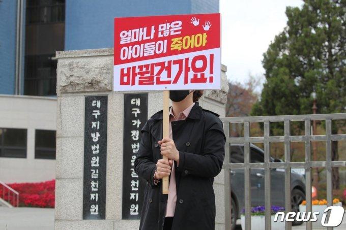 지난 9일 오후 대구지방법원 김천지원에서 열린 경북 구미 3세 여아 사망사건에 대한 첫 공판을 앞두고 김천지원 정문 앞에서 대한아동학대방지협회 회원이 릴레이 1인 시위를 하고 있다. /사진=뉴스1